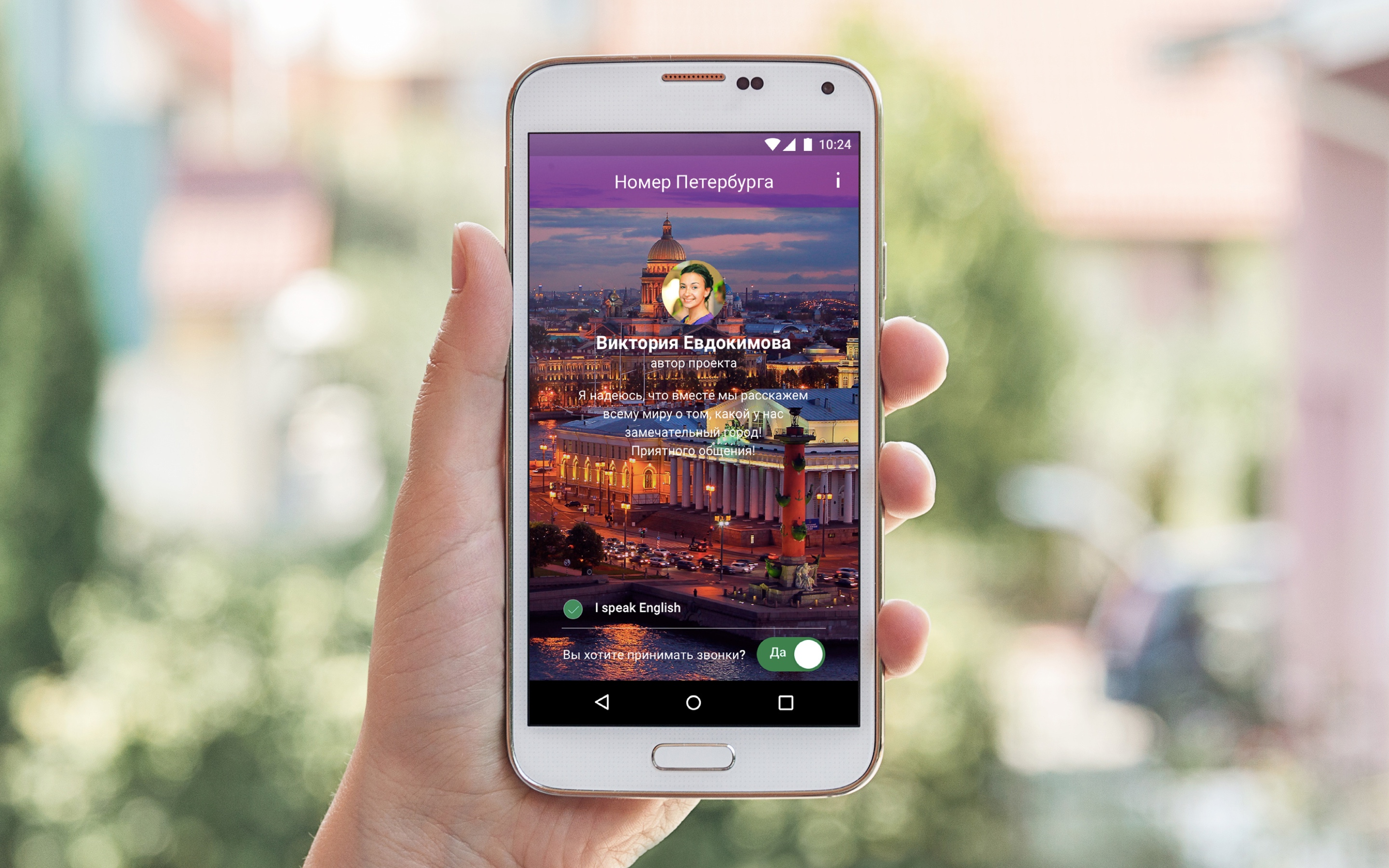 The Peterburg Number App for Android