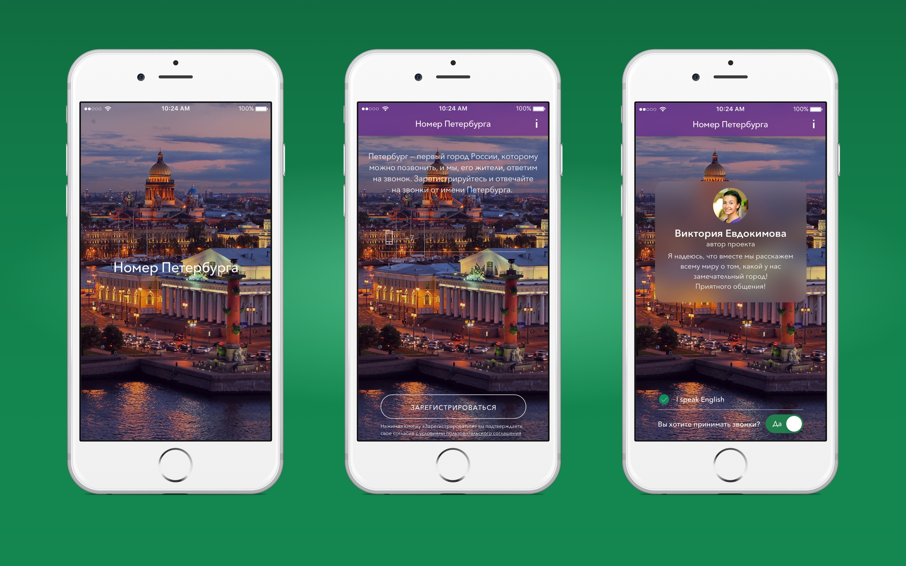 The Peterburg Number App for iPhone